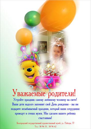 Детская афиша Белгорода: «День рождения – детский праздник!»
