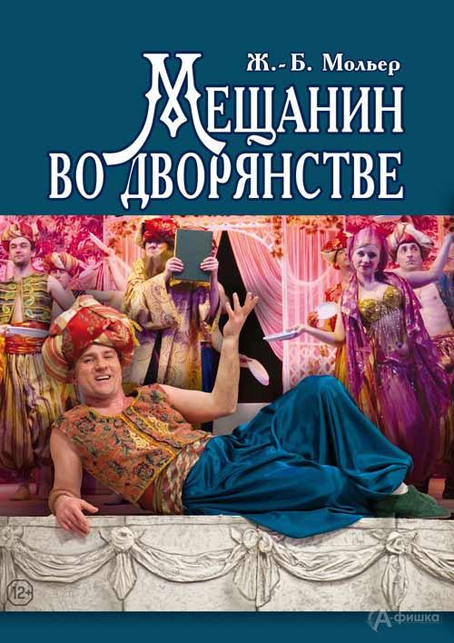 Комедия «Мещанин во дворянстве» на сцене БГАДТ им. Щепкина: Афиша театров Белгорода
