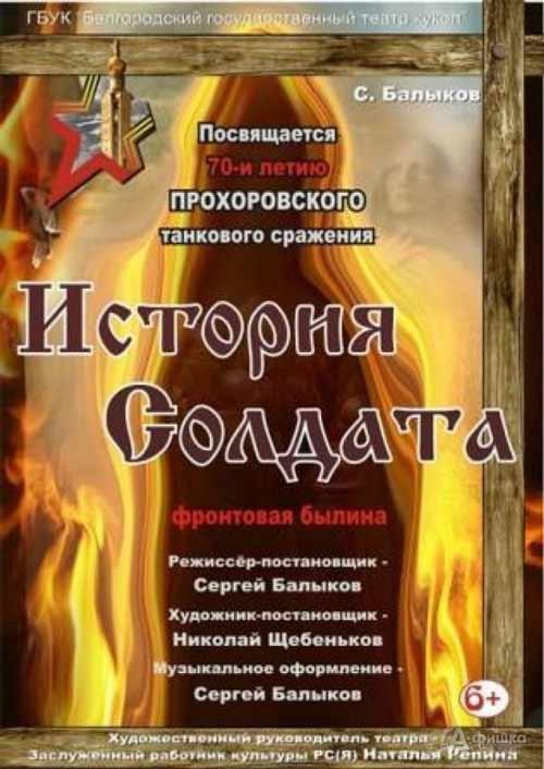 Фронтовая былина «История солдата» в Театре кукол: Детская афиша Белгорода