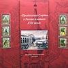 Афиша выставок в Белгороде: всероссийская выставка «Преодоление Смуты в России в начале XVII века»