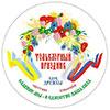 VIII Международный фольклорный фестиваль «Славяне мы — в единстве наша сила»