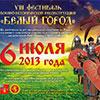 Афиша фестиваля военно-исторической реконструкции «Белый город 2013»