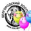 Не пропусти в Белгороде: День рождения Зоопарка