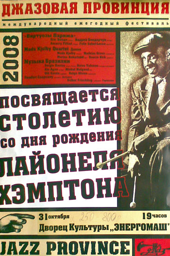 «Джазовая провинция – 2008» в Белгороде
