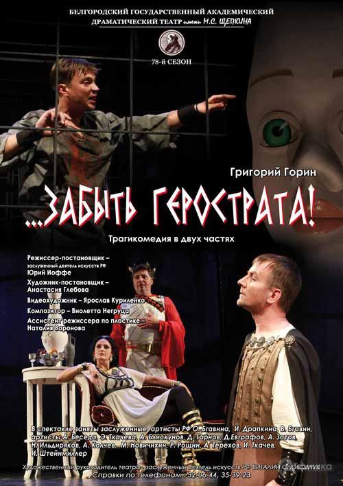 Спектакль «...Забыть Герострата!» в БГАДТ им. Щепкина: Афиша театров в Белгороде