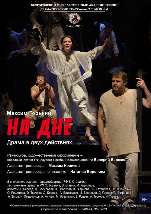Афиша театров в Белгороде: «На дне» в БГАДТ им. Щепкина