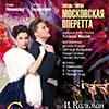 Гастроли в Белгороде: Звёзды театра Московская оперетта со спектаклем «Сильва»