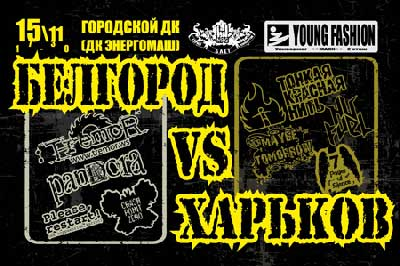 Белгород vs Харьков