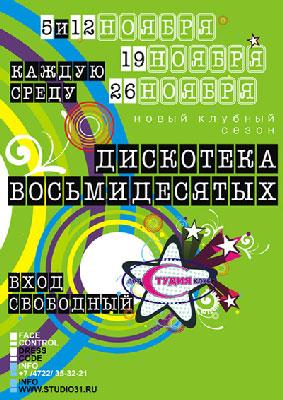 Клубы в Белгороде: ДИСКОТЕКА 80-х