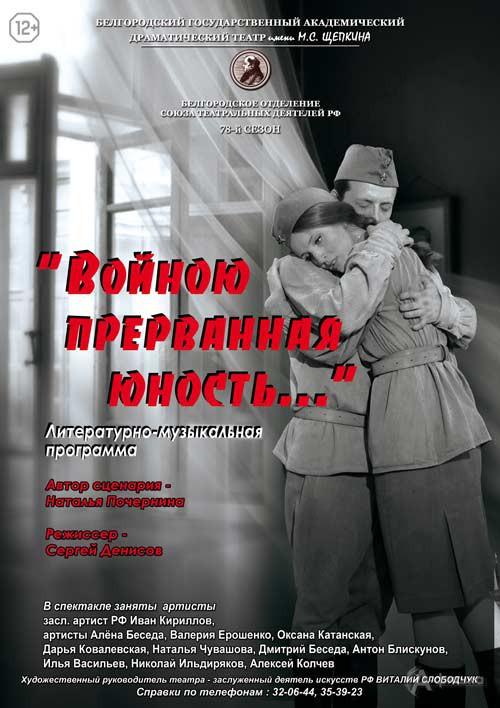 Афиша БГАДТ им. Щепкина: литературно-музыкальная программа «Войною прерванная юность…»