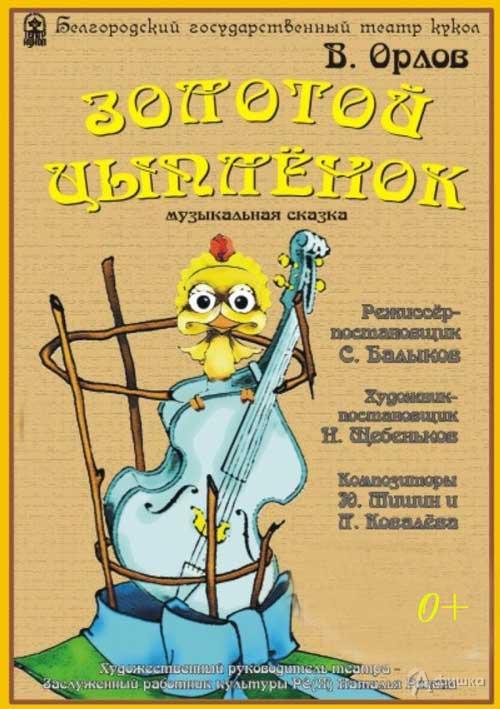 Музыкальная сказка «Золотой цыплёнок» в театре кукол: Детская афиша Белгорода