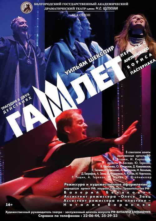 Трагедия в двух действиях «Гамлет» в БГАДТ им. Щепкина: Афиша театров в Белгороде