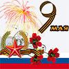 Афиша празднования в Белгороде Дня Победы 9 мая 2014 года