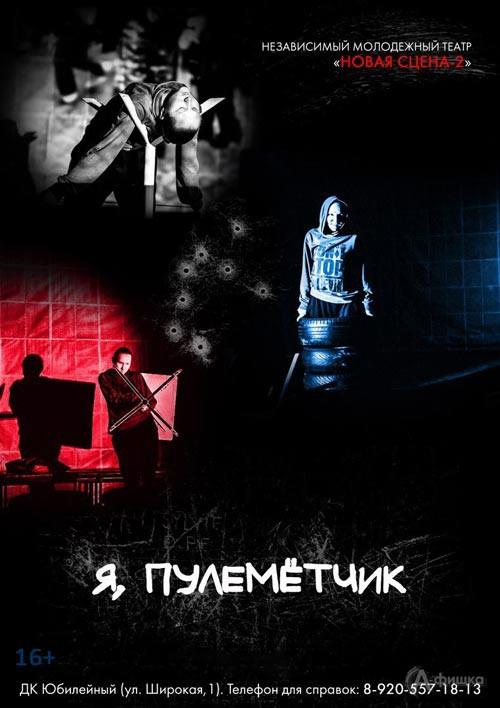 Спектакль «Я, пулемётчик» в театре «Новая сцена 2»: Афиша театров в Белгороде
