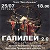 Детская афиша Белгорода: спектакль «Галилей 2.0» театра «Две обезьяны»
