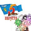 Афиша празднования Дня города Белгорода 5 августа 2014 года