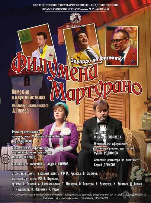 Комедия в двух действиях «Филумена Мартурано» в БГАДТ им. Щепкина: афиша театров Белгорода
