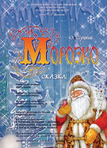 Детская афиша Белгорода: Сказка «Морозко» в БГАДТ им. Щепкина