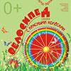 Спектакль «Велосипед с красными колёсами» Саратовского ТЮЗа им. Киселёва в Белгороде