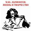 Афиша выставок в Белгороде: выставка «М. Ю. Лермонтов. Жизнь и творчество» в Пушкинской библиотеке-м