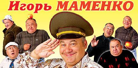 Гастроли Игоря Маменко в ЦМИ Белгород