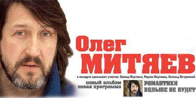 Олег Митяев в Белгороде