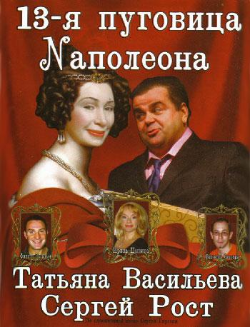 Гастроли в Белгороде: 13 пуговица Nаполеона в ГДК 12 февраля. Цена билетов
