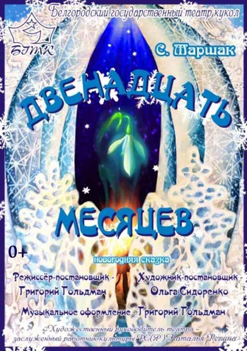 Новогодний спектакль «Двенадцать месяцев» в театре кукол: Детская афиша Белгорода
