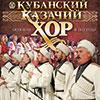 Кубанский казачий хор в Белгороде 8 февраля 2015 года