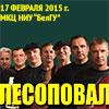 Группа «Лесоповал» с концертом в Белгороде 17 февраля 2015 года