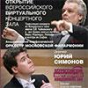 Открытие Всероссийского виртуального концертного зала в Белгороде