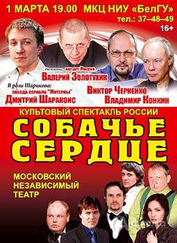Спектакль Валерия Золотухина «Собачье сердце» в МКЦ БелГУ Белгорода