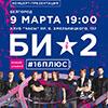 Афиша гастролей в Белгороде: Би-2 с презентацией альбома #16плюс