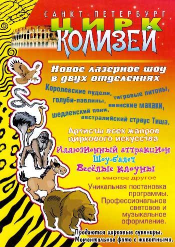 Лазерное шоу Колизей в ЦМИ Белгород