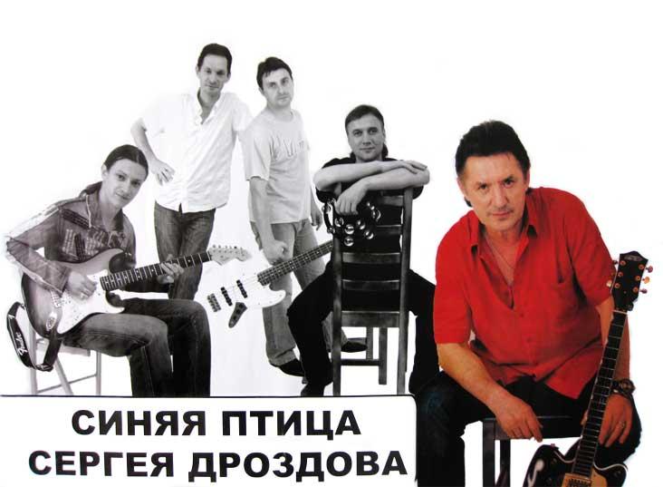 Гастроли в Белгороде: Синяя птица Сергея Дроздова