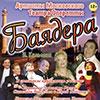 Афиша гастролей в Белгороде: Московский театр оперетты со спектаклем «Баядера» 1 марта 2015 года