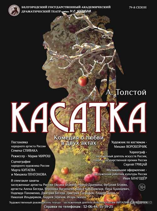 Комедия о любви «Касатка» в БГАДТ им. Щепкина: Афиша театров Белгорода