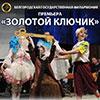 Афиша Белгородской филармонии: концерт ОРНИ «Золотой ключик»
