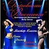 Не пропусти в Белгороде: Фестиваль по Belly Dance «Очарование Востока»