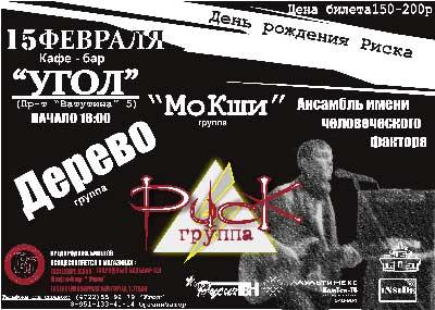 День рождения Риска в клубе «Угол» в Белгороде
