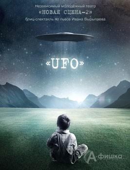 Cпектакль «UFO» в театре «Новая сцена 2»: Афиша театров в Белгороде