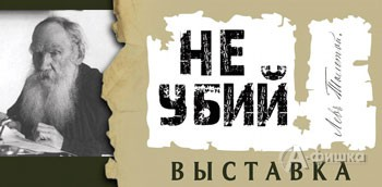 Афиша выставок в Белгороде: выставка «Не убий!» в Литературном музее