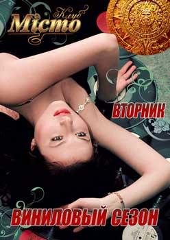 Клуб «Мiсто» в Харькове: Вечеринка «Виниловый сезон»