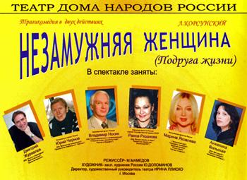 Гастрольный спектакль «Незамужняя женщина» в ЦМИ Белгорода