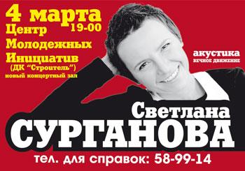 Концерт Светланы Сургановой в Белгороде 4 марта