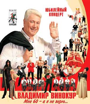 Гастроли в Белгороде: Владимир Винокур и его театр