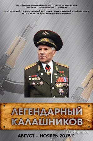 Афиша музеев Белгорода: выставка «Легендарный Калашников» в музее-диораме