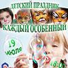 Праздник добра «Каждый особенный» у киноцентра «Русич»