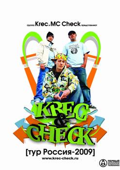 Концерт Krec & Chek в Белгороде 11 марта
