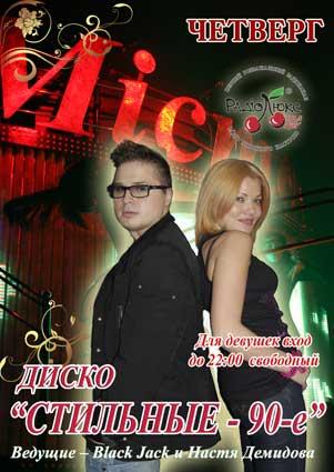 Вечеринка «Стильные 90-е» на танцполе клуба «Місто»